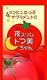 夜スリム トマ美ちゃん(夜トマトダイエットサプリ)