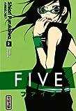 echange, troc Shiori Furukawa - Five, Tome 2 :
