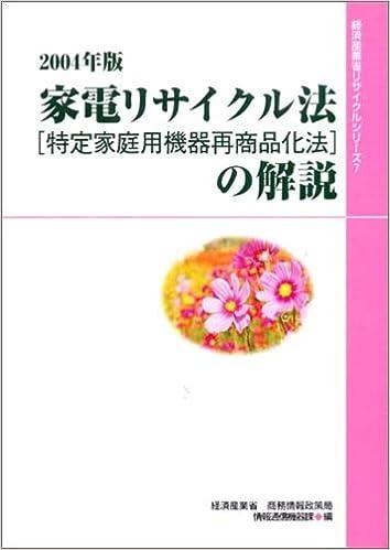 Amazon.co.jp: 家電リサイクル<b>法</b>(<b>特定家庭用機器再商品化法</b>)の解説 <b>...</b>