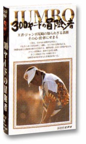 300ヤードの冒険者 [VHS]