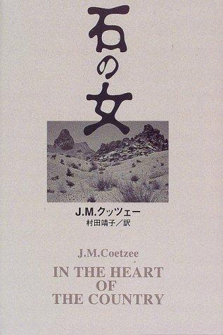 石の女 (アフリカ文学叢書)