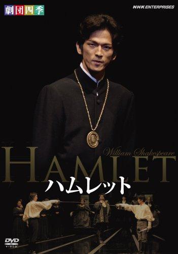 劇団四季 ハムレット [DVD]