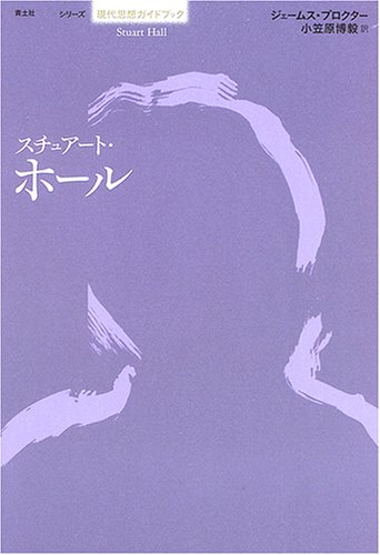 スチュアート・ホール (シリーズ現代思想ガイドブック)