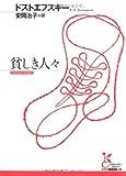 貧しき人々 (光文社古典新訳文庫)
