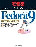 できるPRO Fedora 9 Linux 完全活用編 (できるPROシリーズ) (できるPROシリーズ) (できるPROシリーズ)