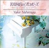 101回目のプロポーズ — TV オリジナル・サウンドトラック