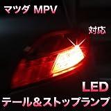 LEDテール&ストップ マツダ MPV対応 2点セット