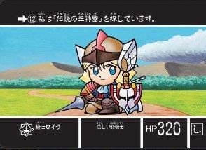ナイトガンダム カードダスクエスト 第1弾 ラクロアの勇者 KCQ01-12【騎士セイラ】ノーマル(カード単品)
