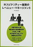 ホスピタリティー産業のレベニュー・マネージメント