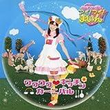 ワクワク キッチンカーニバル(初回限定盤)(DVD付)