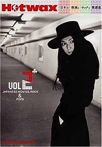Hotwax 日本の映画とロックと歌謡曲 vol.2