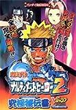 バンダイ公式攻略本NARUTO-ナルト-ナルティメットヒーロー2究極秘伝書(ナルティメットスキルブック)―プレイステーション2版 (Vジャンプブックス―ゲームシリーズ)