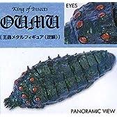 バンプレスト ナウシカ 王蟲グッズ 風の谷のナウシカ 王蟲メタルフィギュア 逆鱗 (風の谷のナウシカ )