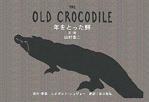 THE OLD CROCODILE―年をとった鰐