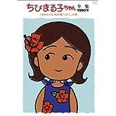 ちびまる子ちゃん全集1990 「まるちゃん南の島へ行く」の巻 [DVD]
