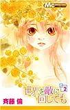 世界を敵に回しても 2 (マーガレットコミックス 別冊マーガレット)  神本。4巻楽しみ。斉藤倫さんの本は読まなきゃ損です。
