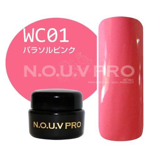 NOUV PRO カラージェル パラソルピンク WC01