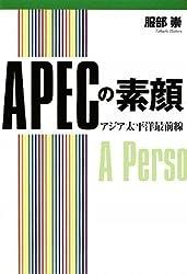 APECの素顔 アジア太平洋最前線