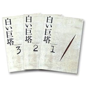 白い巨塔 DVD-BOX