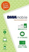 【Amazon.co.jp限定】DMM mobile SIMカード SMS機能付き データ通信専用 標準SIM 月額590円~ DSV001