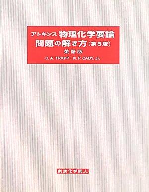 アトキンス物理化学要論 問題の解き方 第5版/英語版