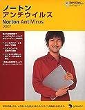 ノートン・アンチウイルス 2007