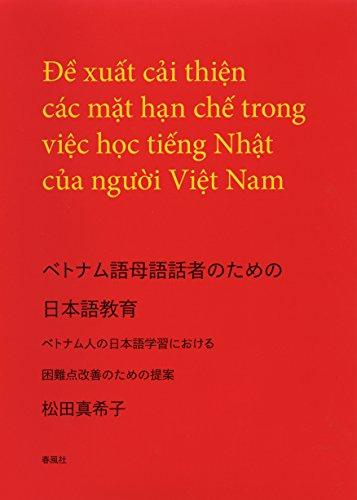 ベトナム語母語話者のための日本語教育: ベトナム人の日本語学習者における困難点改善のための提案