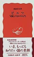 ビルマ―「発展」のなかの人びと (岩波新書)