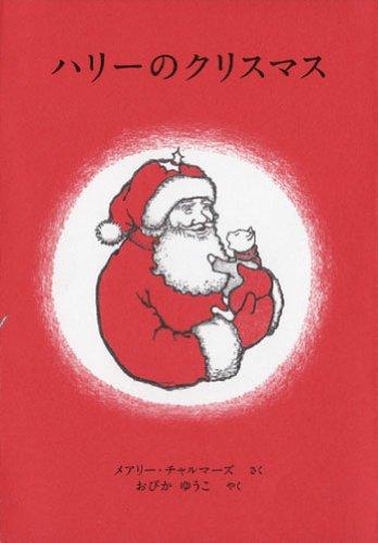ハリーのクリスマス (世界傑作絵本シリーズ)