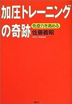 加圧トレーニングの奇跡 (講談社の実用BOOK)
