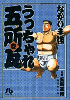うっちゃれ五所瓦 (1) (小学館文庫) [文庫]