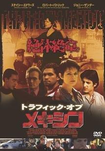 トラフィック・オブ・メキシコ [DVD]