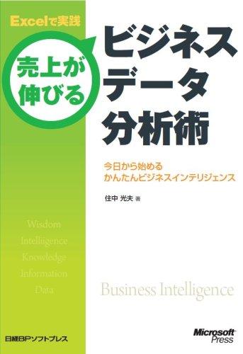 Excelで実践 売上が伸びるビジネスデータ分析術 今日から始めるかんたんビジネスインテリジェンス (マイクロソフト公式解説書)