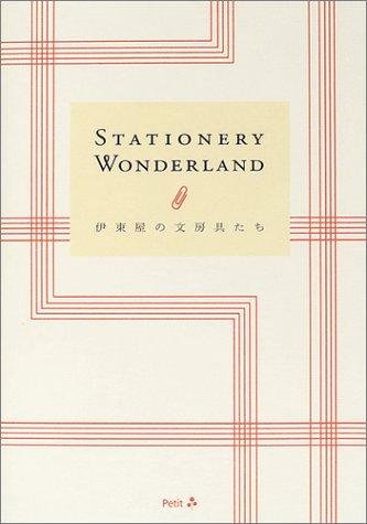 ステイショナリー・ワンダーランド―伊東屋の文房具たち