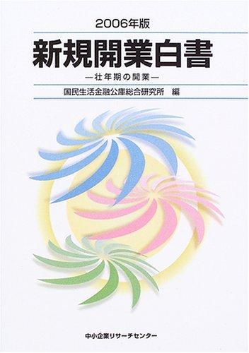 新規開業白書〈2006年版〉壮年期の開業