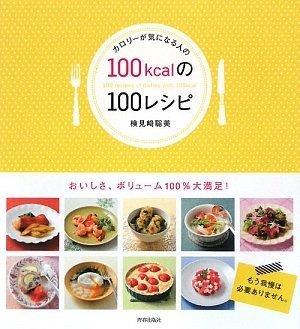 カロリーが気になる人の 100kcalの100レシピ