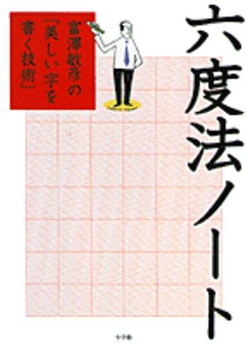 六度法ノート—富澤敏彦の「美しい字を書く技術」