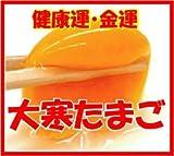 大寒たまご小林養鶏農園の特鶏卵Lサイズ10個(2016年1月21日発送予定)