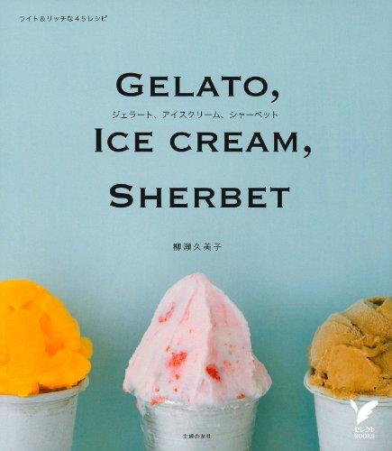 ジェラート、アイスクリーム、シャーベット―ライト&リッチな45レシピ 書影