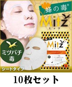 ミッツ フェイスマスク シートタイプ 10枚セット