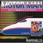MOTOR MAN はやて&埼京線WATERFRONT