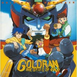 黄金勇者ゴルドラン CD