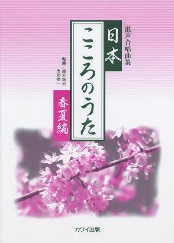 混声合唱曲集 日本・こころのうた[春夏編] (2966)