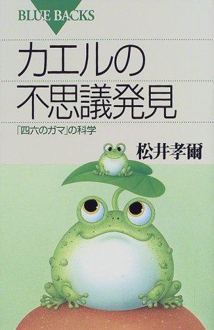 カエルの不思議発見―「四六のガマ」の科学 (ブルーバックス)