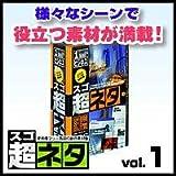 超(スゴ)ネタ Vol.15 宴会パーティー