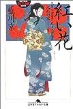 紅い花—人形の家〈3〉 (幻冬舎アウトロー文庫)