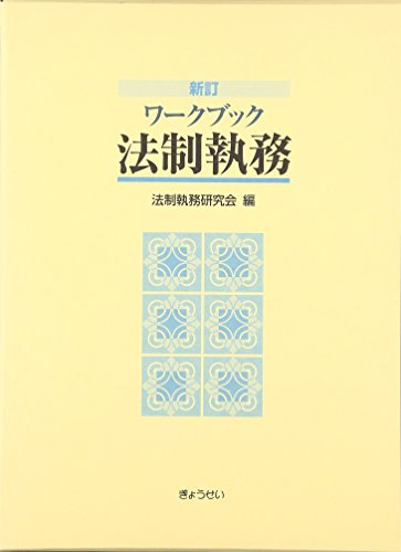 新訂 ワークブック法制執務
