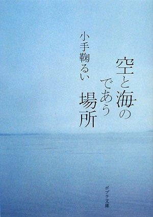 空と海のであう場所