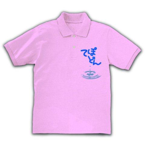 てぽどん ポロシャツ(ライトピンク) M