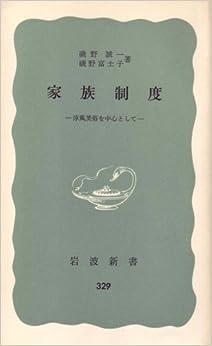 家族制度―淳風美俗を中心として (1958年) (岩波新書)                       新書                                                                                                                                                                                                                                             – 古書, 1958